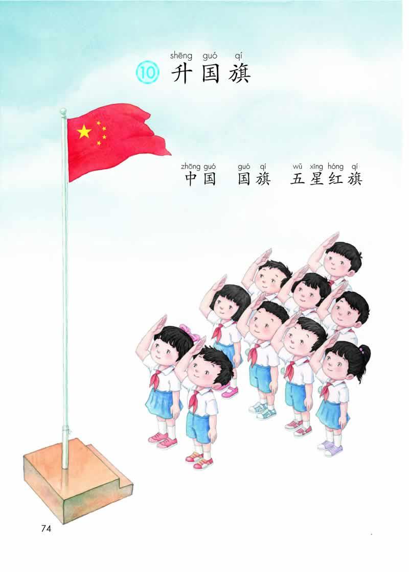 识字10《升国旗》 朗读者:唐子文 中国 国旗 五星红旗 五星红旗,我们的国旗。 国歌声中,徐徐升起; 迎风飘扬,多么美丽。 向着国旗,我们立正; 望着国旗,我们敬礼。